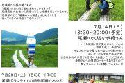 7月開催のイベントのお知らせ(群馬県尾瀬山の鼻ビジターセンター)