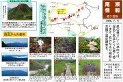 2019年7月11日-燧ヶ岳(見晴新道~御池新道)の様子