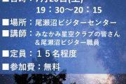 夏の特別★星空観察会のお知らせ(尾瀬沼ビジターセンター)