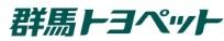 群馬トヨペット株式会社
