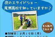 環境省 尾瀬沼ビジターセンター主催 「夜のスライドショー 尾瀬高校を知っていますか?」のお知らせ