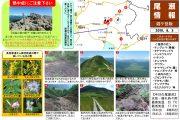 2019年8月3日-燧ヶ岳の様子