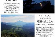 9月開催のイベントのお知らせ(群馬県尾瀬山の鼻ビジターセンター)