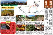 2019年9月27日-会津駒ヶ岳の様子