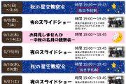 尾瀬沼ビジターセンターからのお知らせ「9月のイベントカレンダー」