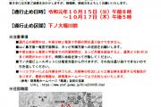 下ノ大堀川橋通行止め(10/15~10/17)のお知らせ