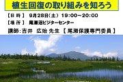 環境省 尾瀬沼ビジターセンター主催のイベント 「尾瀬の魅力を再発見!「あの人に学ぶ尾瀬」-尾瀬の緑を人の力で再び 植生回復の取り組みを知ろう-」