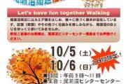 尾瀬沼ビジターセンターからのイベント情報「秋の特別企画 尾瀬沼周辺紅葉ウォーキング」