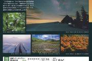 第24回NHK「わたしの尾瀬」写真展(高崎展・前橋展)の開催について