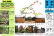 2019年10月6日-大江湿原の様子