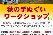 尾瀬沼ビジターセンターからのイベント情報 「秋の限定企画 秋の手ぬぐいワークショップ」のお知らせ
