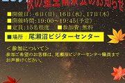 尾瀬沼ビジターセンターからのイベント情報「尾瀬沼ビジターセンターでおこなう10月秋の星空観察会」