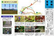 2019年9月12日-大江湿原の様子