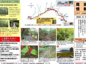 ◎尾瀬情報2020年9月18日大清水(川上)